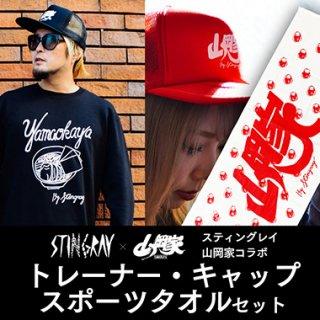 【送料無料】スティングレイ/山岡家コラボセットD(トレーナー・キャップ・スポーツタオル)