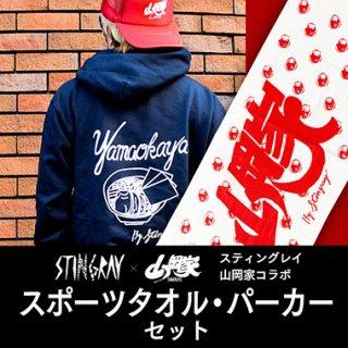 【送料無料】スティングレイ/山岡家コラボセットE(パーカー・スポーツタオル)