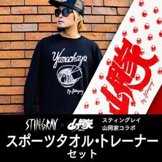 【送料無料】スティングレイ/山岡家コラボセットF(トレーナー・スポーツタオル)