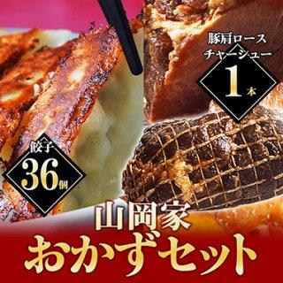 【送料無料】おかずセット(餃子36個(12個×3パック)+チャーシュー1個)