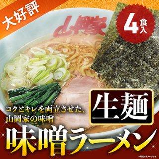 山岡家【公式】味噌ラーメン4食(生麺)