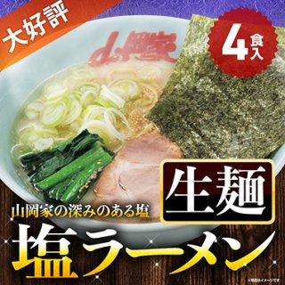 山岡家【公式】塩ラーメン4食(生麺)