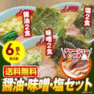 【送料無料】山岡家醤油・味噌・塩ラーメンセット(6食・生麺)