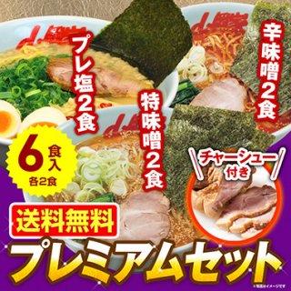 【送料無料】山岡家プレミアムラーメンセット(6食・生麺)