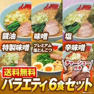 【送料無料】山岡家バラエティラーメン6種類セット(6食・生麺)