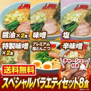 【送料無料】山岡家スペシャルバラエティラーメンセット(8食・生麺)
