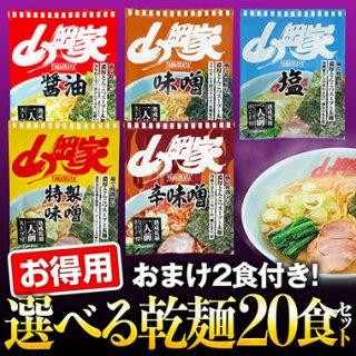 【送料無料】山岡家【公式】選べる乾麺お得用セット20食(おまけ2食付き)