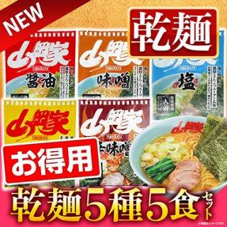 山岡家【公式】乾麺5種類お得用5食セット