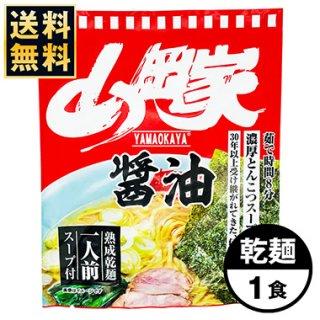 山岡家【乾麺】醤油ラーメン1食