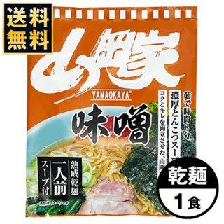 山岡家【乾麺】味噌ラーメン1食