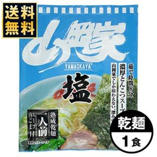 山岡家【乾麺】塩ラーメン1食