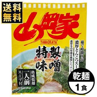 山岡家【乾麺】特製味噌ラーメン1食