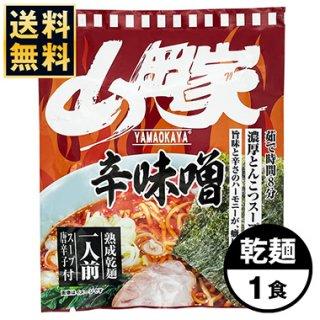 山岡家【乾麺】辛味噌ラーメン1食