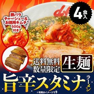 【送料無料】山岡家旨辛スタミナラーメン4食(生麺)