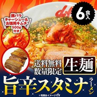 【送料無料】山岡家旨辛スタミナラーメン6食(生麺)