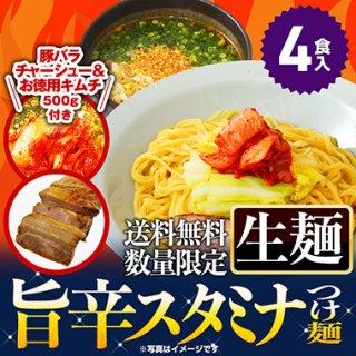 【送料無料】山岡家旨辛スタミナつけ麺4食(生麺)