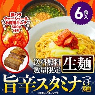 【送料無料】山岡家旨辛スタミナつけ麺6食(生麺)