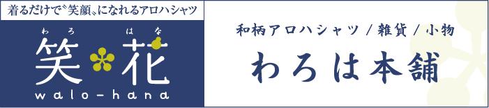 和柄アロハシャツ 【谷町アロハ&笑花 Walohana】のお店 ::: わろは本舗