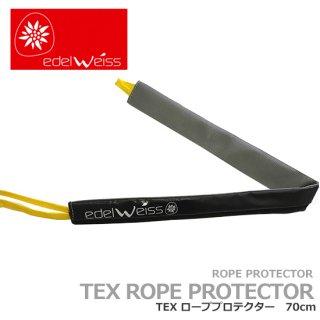 エーデルワイス TEX・ロープ プロテクター 70cm