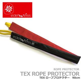 エーデルワイス TEX ・ ロープ プロテクター 90cm