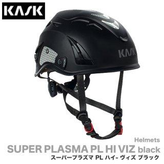 カスク スーパープラズマ PL ハイヴィズ  ブラック AHE00006