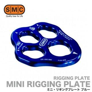 SMC ミニ・リギングプレート ブルー