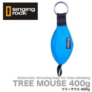 シンギングロック ツリーマウス 400g  W9500Y400