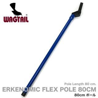 ワグテイル 80cm ポール WAGTAIL ERKENOMIC FLEX POLE