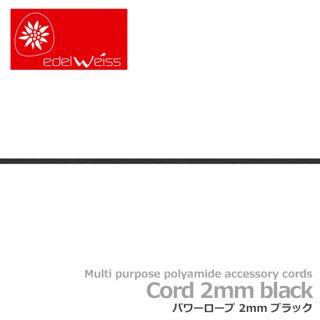 エーデルワイス パワーロープ 2mm ブラック 60m