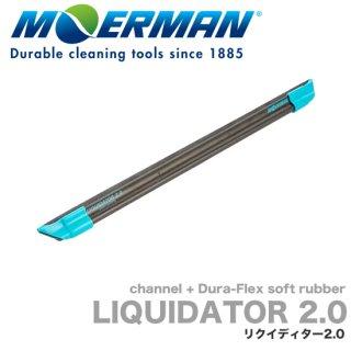 モアマン リクイディター2.0 30cm