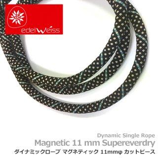 エーデルワイス マグネティック ブラック 2m カットピース  (デバイスランヤード・カウズテール用 ダイナミックロープ)