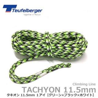 トゥーフェルベルガー タキオン 11.5mm 1アイ 60m グリーン×ブラック×ホワイト
