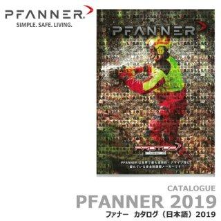 【カタログ】 PFANNER ファナー カタログ