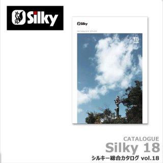 【カタログ】 Silky シルキー 総合カタログ
