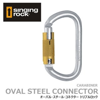シンギングロック オーバル・スチール・コネクター トリプルロック K4241ZO07