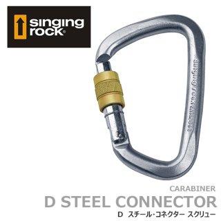 シンギングロック D スチール・コネクター スクリューロック K4080ZO