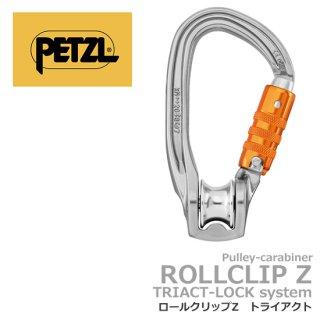 ペツル ロールクリップZ トライアクトロック P75 TL
