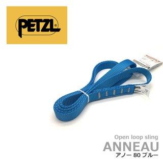 ペツル アノー 80cm ブルー C40A 80