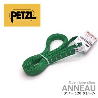 ペツル アノー 120cm グリーン C40A120