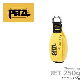 ペツル ジェット 250g