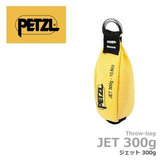 ペツル ジェット 300g