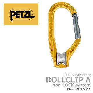 ペツル ロールクリップA  P74