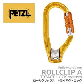 ペツル ロールクリップAトライアクトロック P74 TL