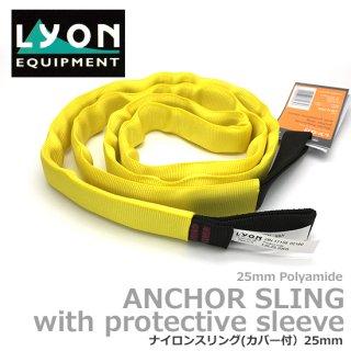 LYON (ライオン) カバー付 ナイロンスリング 300cm