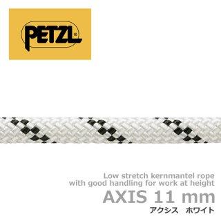ペツル アクシス 11mm 100m ホワイト R074AA09