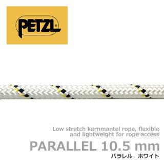 ペツル パラレル 10.5mm 50m ホワイト R077AA03