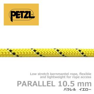 ペツル パラレル 10.5mm 50m イエロー R077AA04