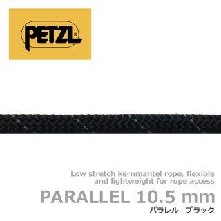 ペツル パラレル 10.5mm 50m ブラック R077AA05