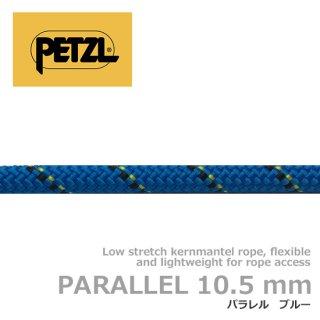 ペツル パラレル 10.5mm 50m ブルー R077AA35