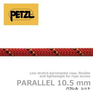 ペツル パラレル 10.5mm 50m レッド R077AA36